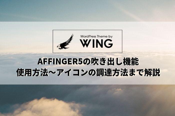 AFFINGER5の吹き出し機能にアイコンを入れる方法