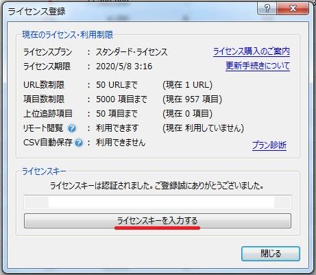 GRC有料ライセンス登録画面2