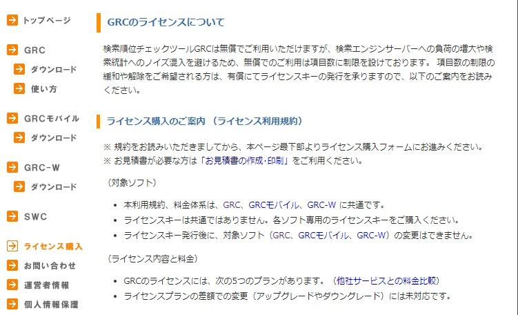 GRC有料ライセンス購入画面