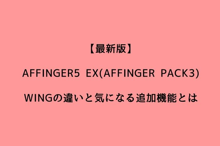 【最新版】AFFINGER5 EX(AFFINGER PACK3)!WINGの違いと気になる追加機能とは