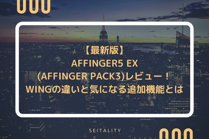 【最新版】AFFINGER5 EX(AFFINGER PACK3)レビュー!WINGの違いと気になる追加機能とは