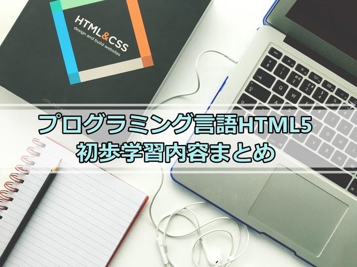 プログラミング言語HTML5の初歩学習内容まとめ