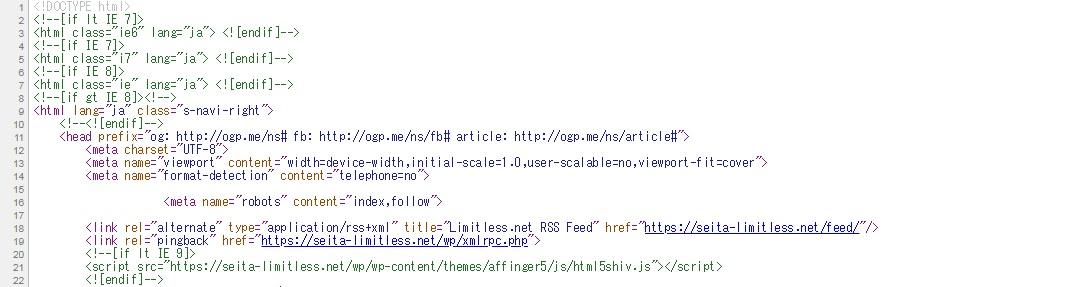 ページのソースを表示して余計な空白がないか確認