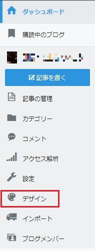 はてなブログデザイン
