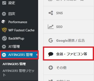 AFFINGER5管理