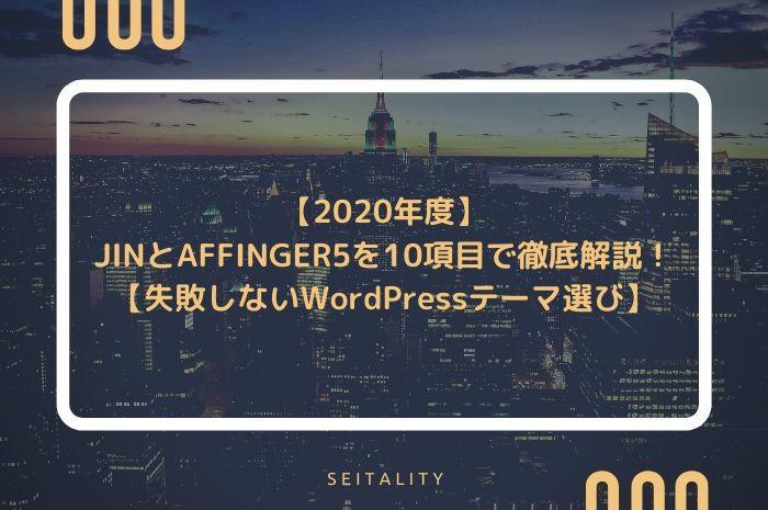 【2020年度】JINとAFFINGER5(アフィンガー5)を10項目で徹底解説!【失敗しないWordPressテーマ選び】