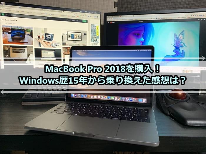 MacBook Pro 2018レビュー!Windows歴15年から乗り換えた感想は?