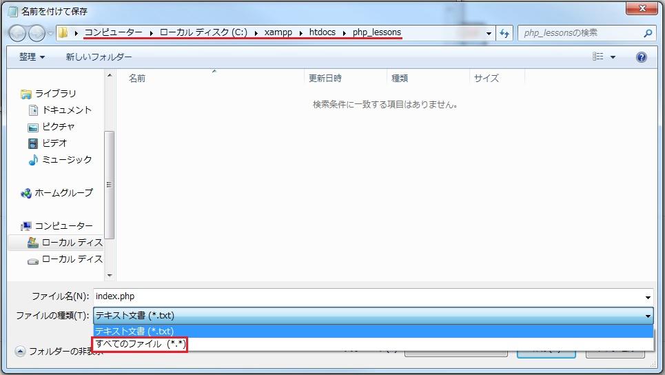 メモ帳でPHPファイルを保存する方法