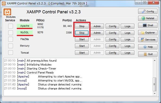 XAMPPのインストール後の事前設定