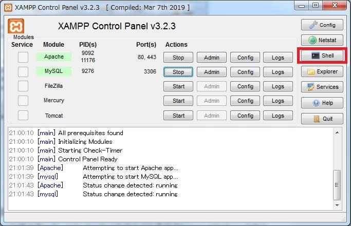XAMPPのセキュリティ設定