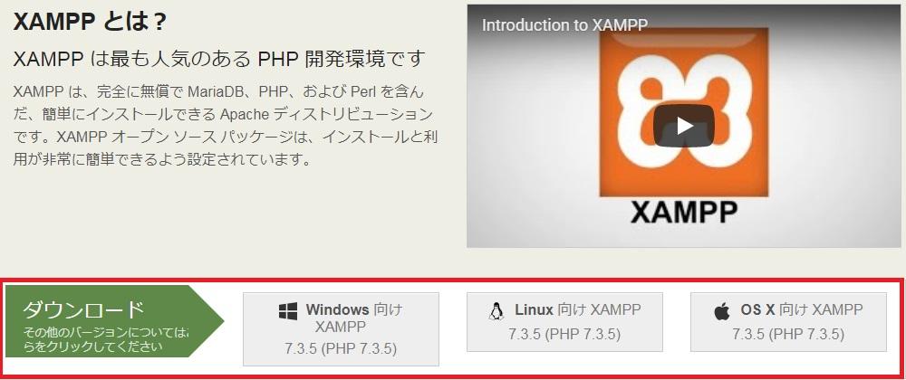 XAMPP公式サイトからインストーラーをダウンロード