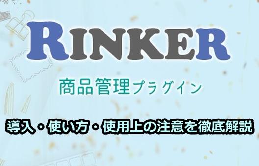 Rinkerの使い方と導入方法を解説!設定時の注意点など