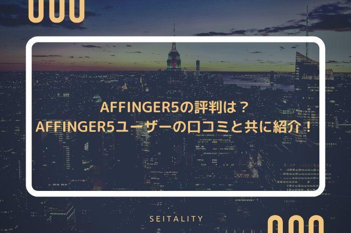 AFFINGER5の評判は?AFFINGER5ユーザーの口コミと共に紹介!