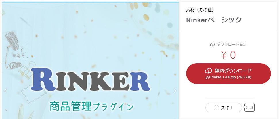 RinkerPixiv