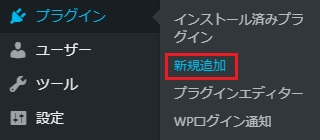 WordPressプラグインの新規追加