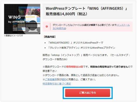 AFFINGER5購入ボタン