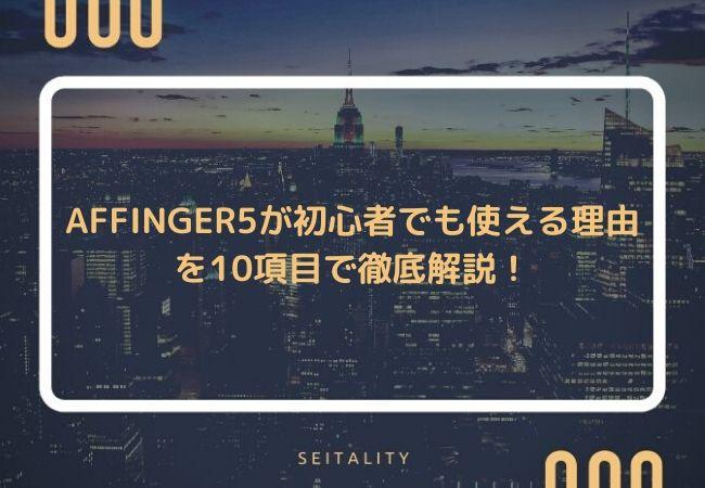 AFFINGER5が初心者でも使える理由を10項目で徹底解説!