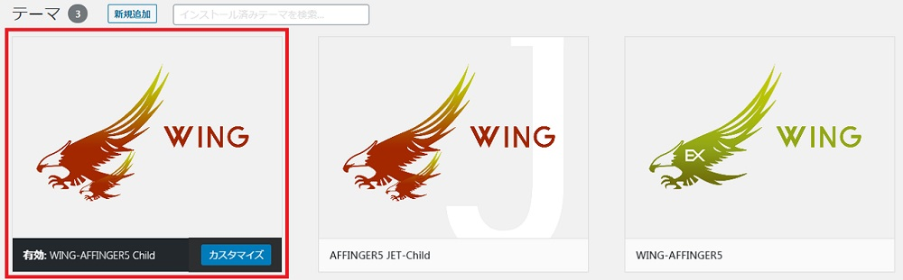 AFFINGER5のインストール完了画面