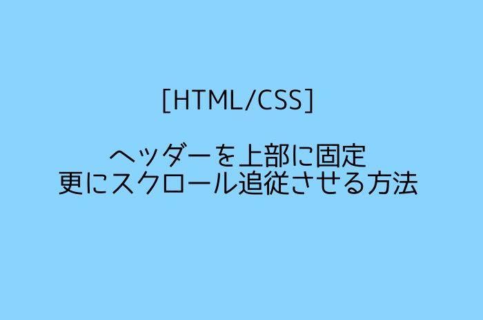 [HTML/CSS]ヘッダーを上部に固定して追従させる方法【コピペOK】