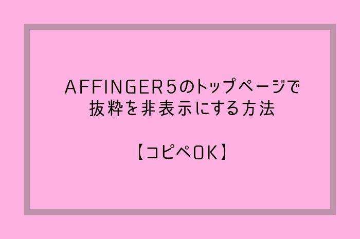 AFFINGER5のトップページで抜粋を非表示にする方法【コピペOK】