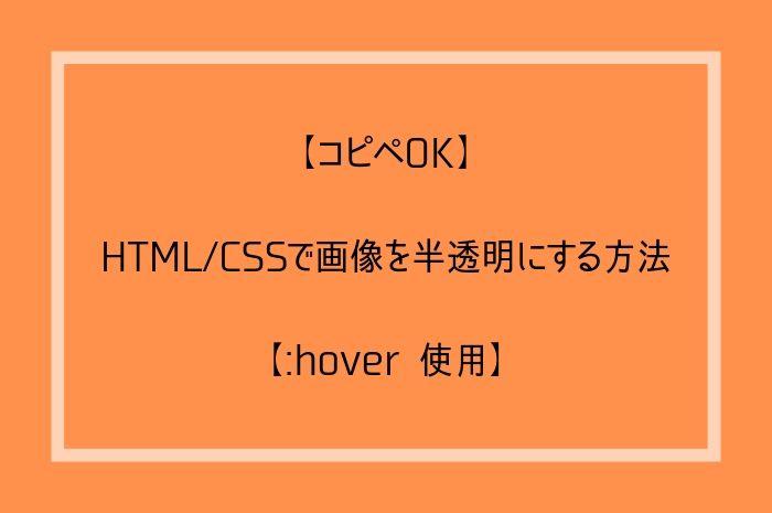 【コピペOK】HTML/CSSで画像を半透明にする方法【:hover 使用】
