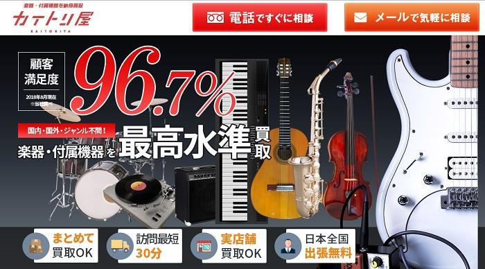 ギター買取サービス(1):カイトリ屋(全国)