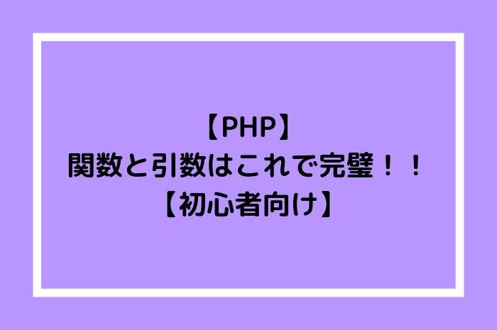 【PHP】関数と引数がわからない!!でもこれで完璧【初心者向け】