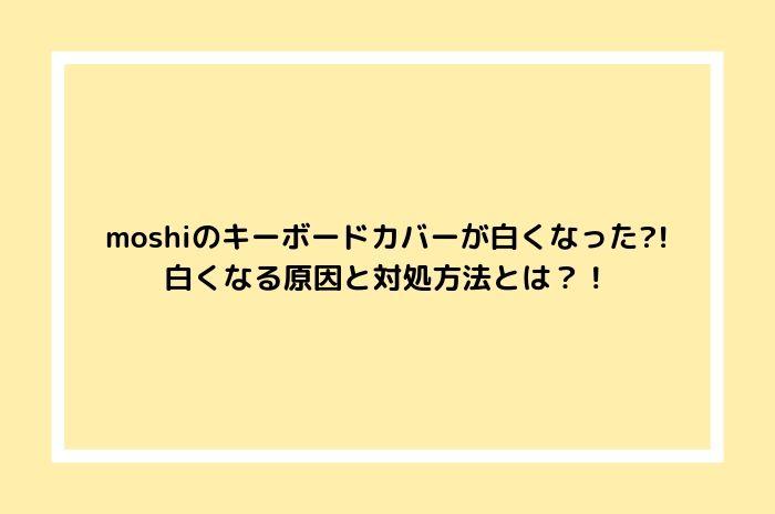 moshiのキーボードカバーが白くなった?!白くなる原因と対処方法とは?!