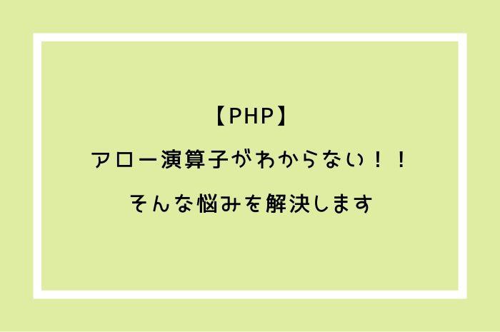 【PHP】アロー演算子がわからない!!そんな悩みを解決します