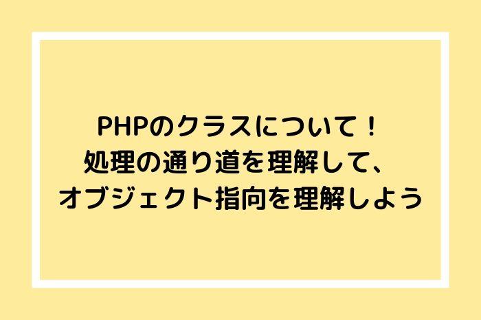 PHPのクラスについて!処理の通り道を理解して、オブジェクト指向を理解しよう