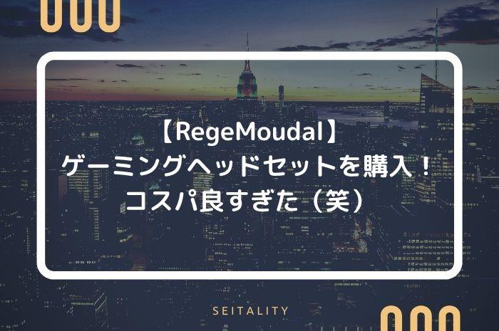 【RegeMoudal】ゲーミングヘッドセットを購入!コスパ良すぎた(笑)
