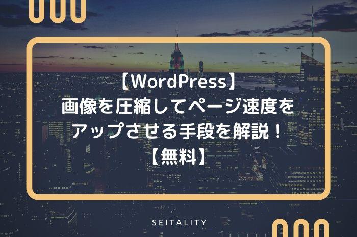 【WordPress】画像を圧縮してページ速度をアップさせる手段を解説!【無料】