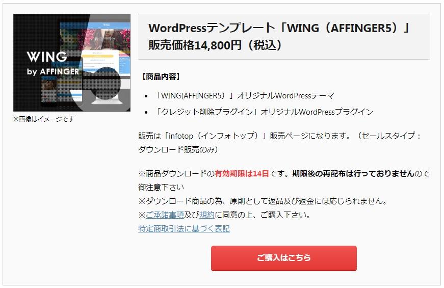 AFFINGER5公式購入フォーム