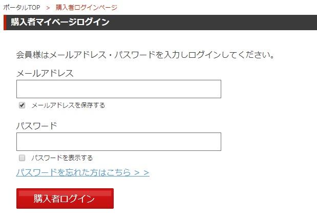 インフォトップ購入者マイページログインページ
