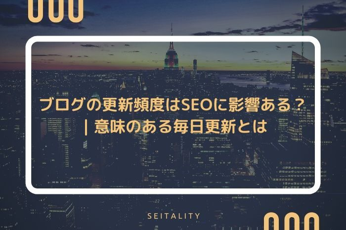 ブログの更新頻度はSEOに影響ある?|意味のある毎日更新とは