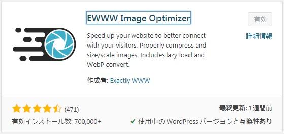 WebPに変換するプラグイン『EWWW Image Optimizer』を導入