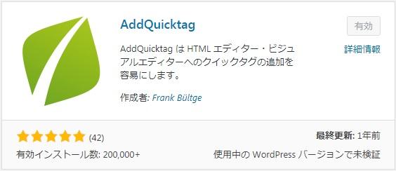 WrodPressプラグイン『AddQuicktag』を使ってみよう。