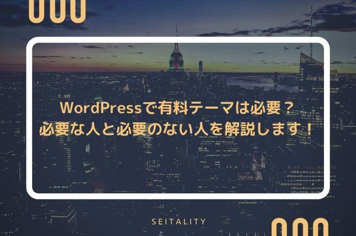WordPressで有料テーマは必要?必要な人と必要のない人を解説します!