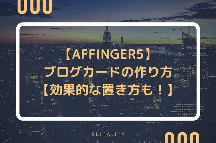 【AFFINGER5】ブログカードの作り方【効果的な置き方も!】