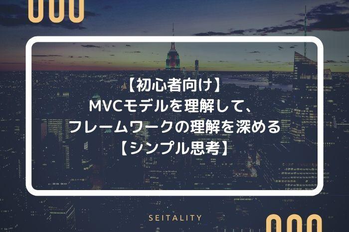 【初心者向け】MVCモデルを理解して、フレームワークの理解を深める【シンプル思考】