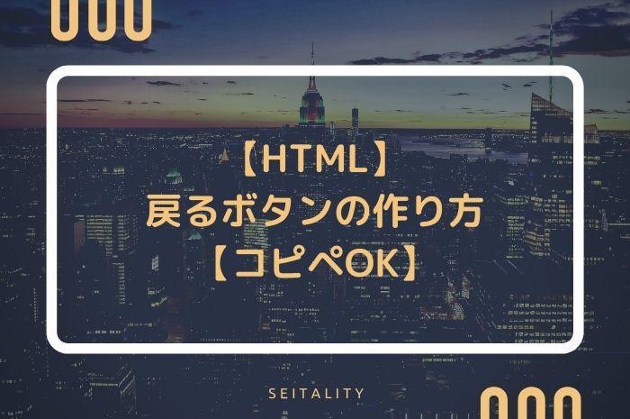 【HTML】戻るボタンの作り方【コピペOK】