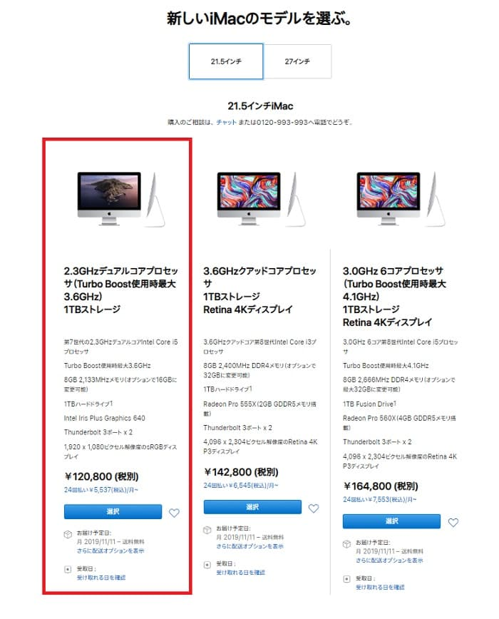 macbook購入スペック比較