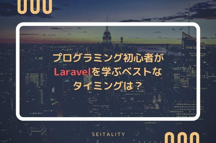 プログラミング初心者がLaravelを学ぶベストなタイミングは?