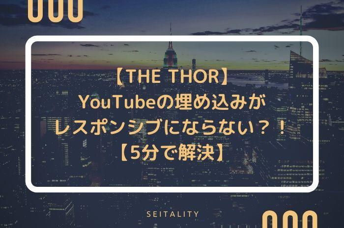 【THE THOR】YouTubeの埋め込みがレスポンシブにならない?!【5分で解決】