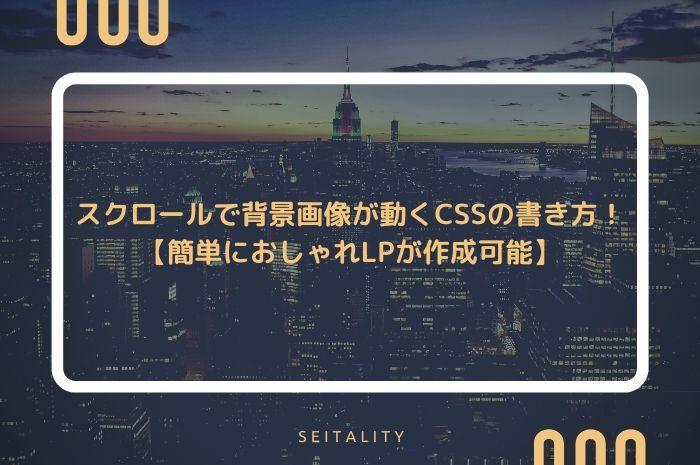 スクロールで背景画像が動くCSSの書き方!【簡単におしゃれLPが作成可能】