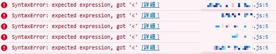 エラーが起きているJavaScriptのソースをテキストエディタで確認