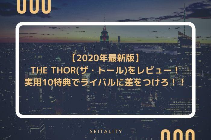 【2020年最新版】THE THOR(ザ・トール)をレビュー!実用10特典でライバルに差をつけろ!!