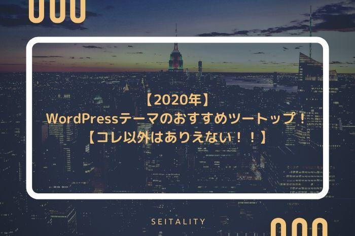 【2020年】WordPressテーマのおすすめツートップ!【コレ以外はありえない!!】