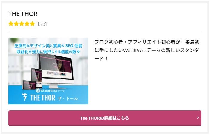 THE THOR(ザ・トール)のメリット ④:ランキング機能がクリック操作のみで作成可能!
