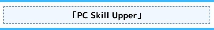 The THOR購入者限定特典⑥「PC Skill Upper」